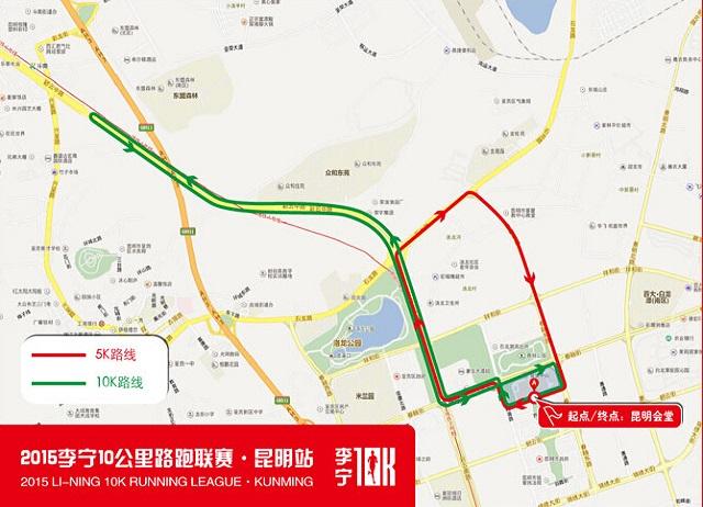 李宁中国10公里路跑联赛昆明站